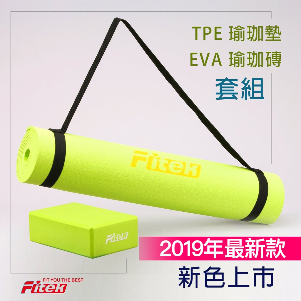 【Fitek健身網】2019最新流行草木綠Greenery/PANTONE草本綠〔TPE瑜珈墊及EVA瑜珈磚〕超值組