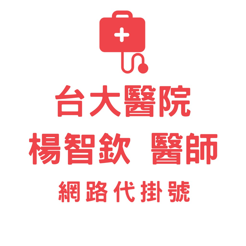 台大醫院-楊智欽-胃腸肝膽科-網路代掛號-費用500元-胃潰瘍-內視鏡-消化醫學-臺大-醫學院-現場-加號-當天掛號