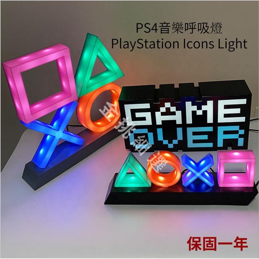 【金挑細選】PS4 PS5 音樂呼吸燈 PlayStation 按鈕圖案燈 炫彩 Icons Light 聲控遊戲燈