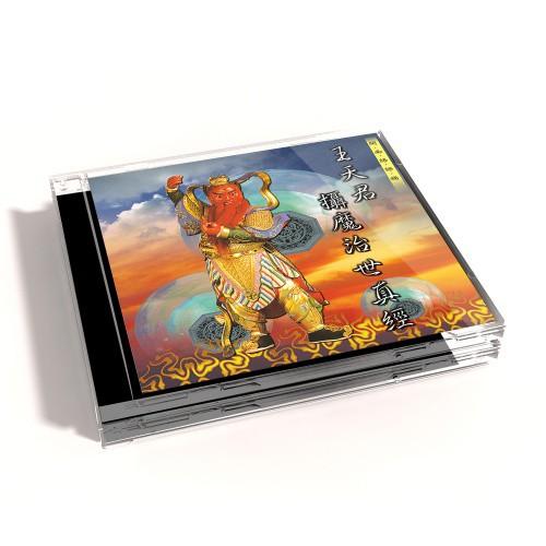 【新韻傳音】王天君攝魔治世真經 道教 閩南語課誦 CD SMDCD-99918