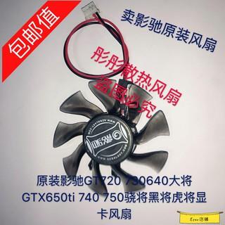 【精品推薦熱賣】全新原裝影馳GT720 GT730 GT640 GTX650ti GT740 750滾珠顯卡風扇