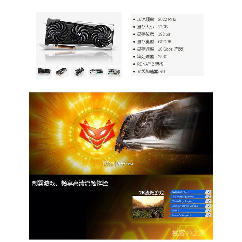 現貨 AMD/藍寶石RX6700XT 12G白金版 RX6800/6900XT 16G超白金OC 顯卡快速出貨