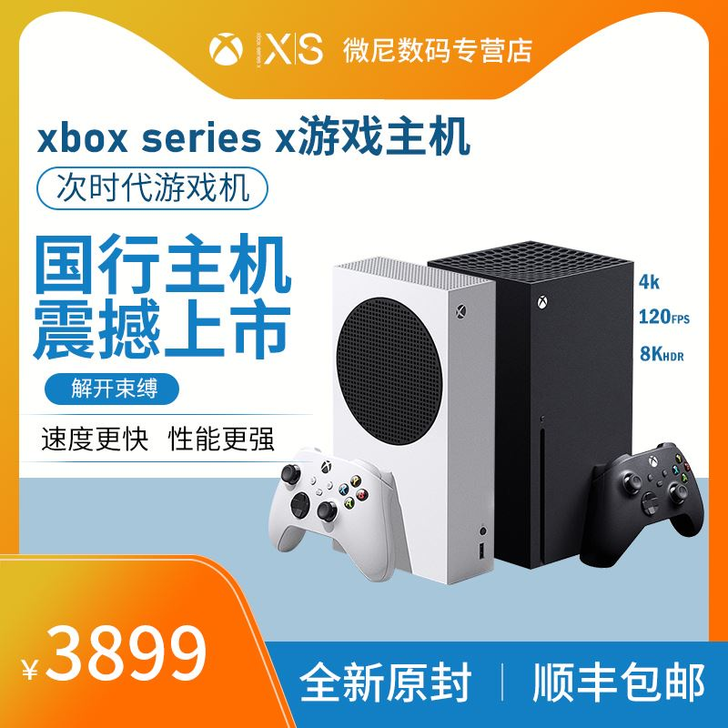 電玩~微軟國行xbox series x遊戲機series s遊戲主機series家庭遊戲機