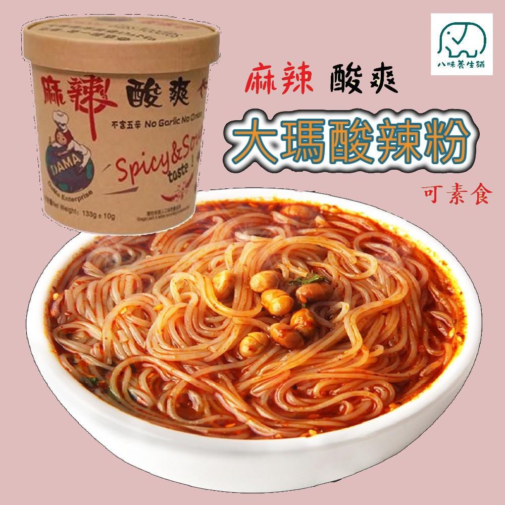 [八味養生鋪] 大瑪酸辣粉 133g 純素 無五辛 馬來西亞原裝進口 低卡 零膽固醇 大瑪 酸辣粉
