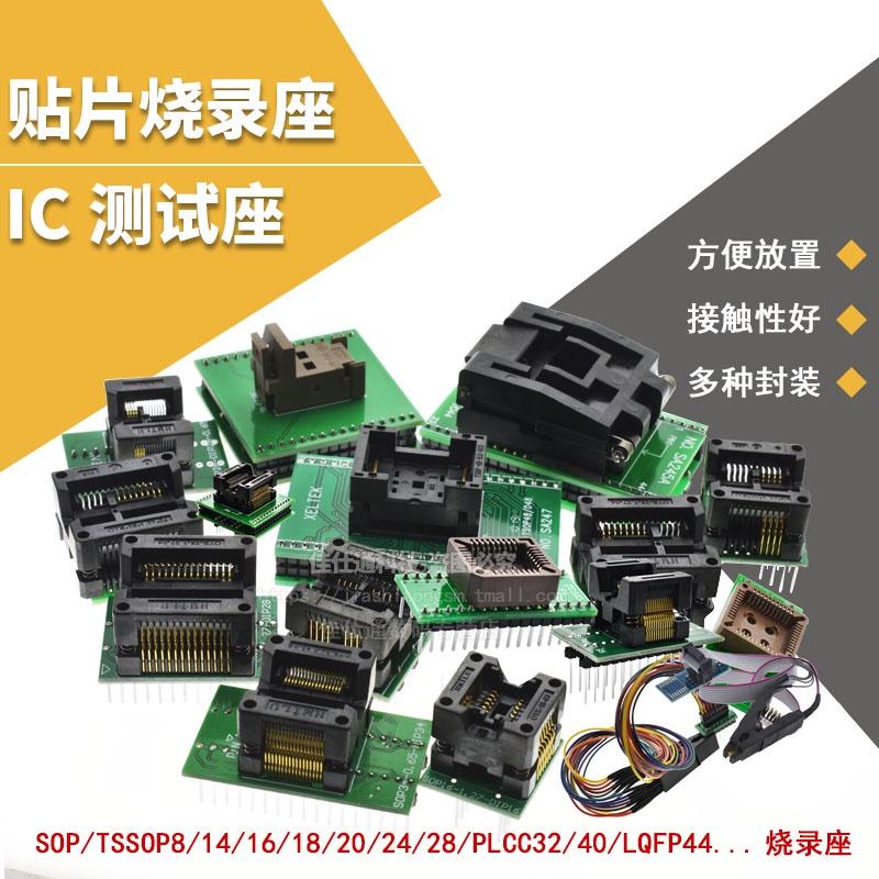 燒錄座SOP8/14/16/18/20/24/28/44/TSSOP芯片測試座燒錄夾轉換座 NMCI