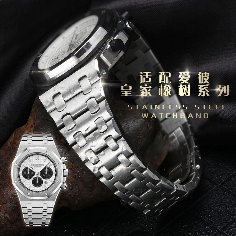 【熱賣款】 精鋼原裝款鋼表帶 適配AP愛彼皇家橡樹離岸型鋼鏈15400ST 15407ST