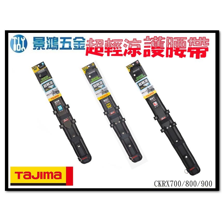 宜昌(景鴻) 公司貨 日本TAJIMA田島 超輕涼護腰帶S~L號 CKRX700 CKRX800 CKRX900 含稅