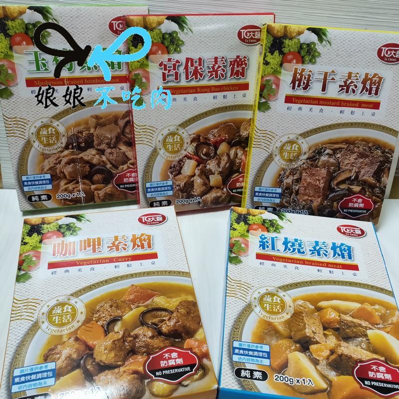 [現貨][有發票]大磬 快餐 料理包200g (紅燒/咖哩/宮保素齋/梅干/玉筍素燴) [娘娘不吃肉][實拍][素食]