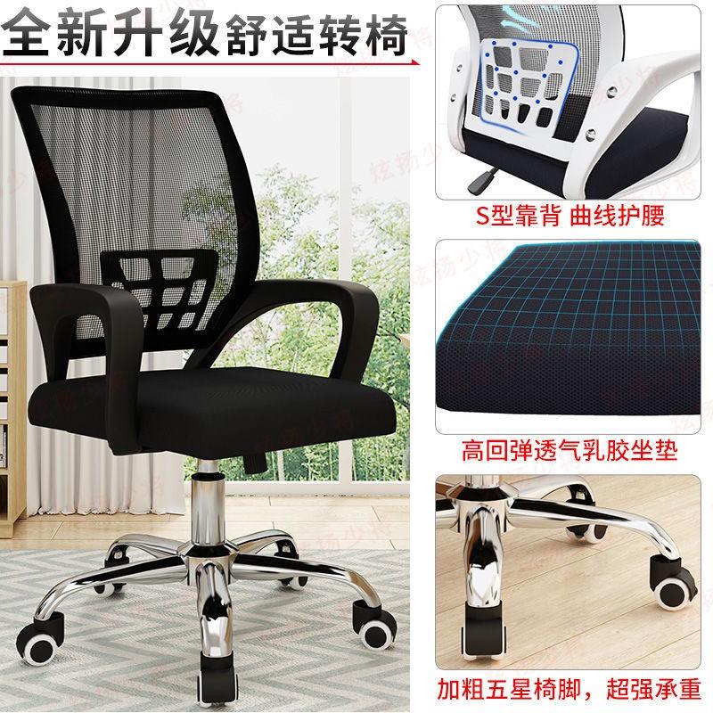 【推薦】電腦椅家用辦公椅子舒適久坐職員會議椅學生宿舍升降轉椅特價包郵