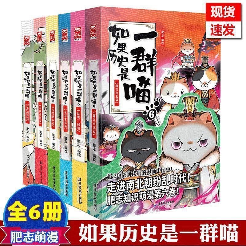 JIA 如果歷史是一群喵1-6全套6冊 肥志編繪中國歷史漫畫漫友課外書