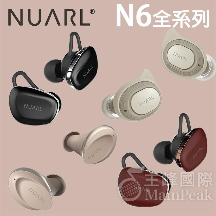 【公司貨】NUARL N6 全系列 真無線耳機 真無線藍牙耳機 N6/N6 PRO/N6 MINI/N6 SPORT