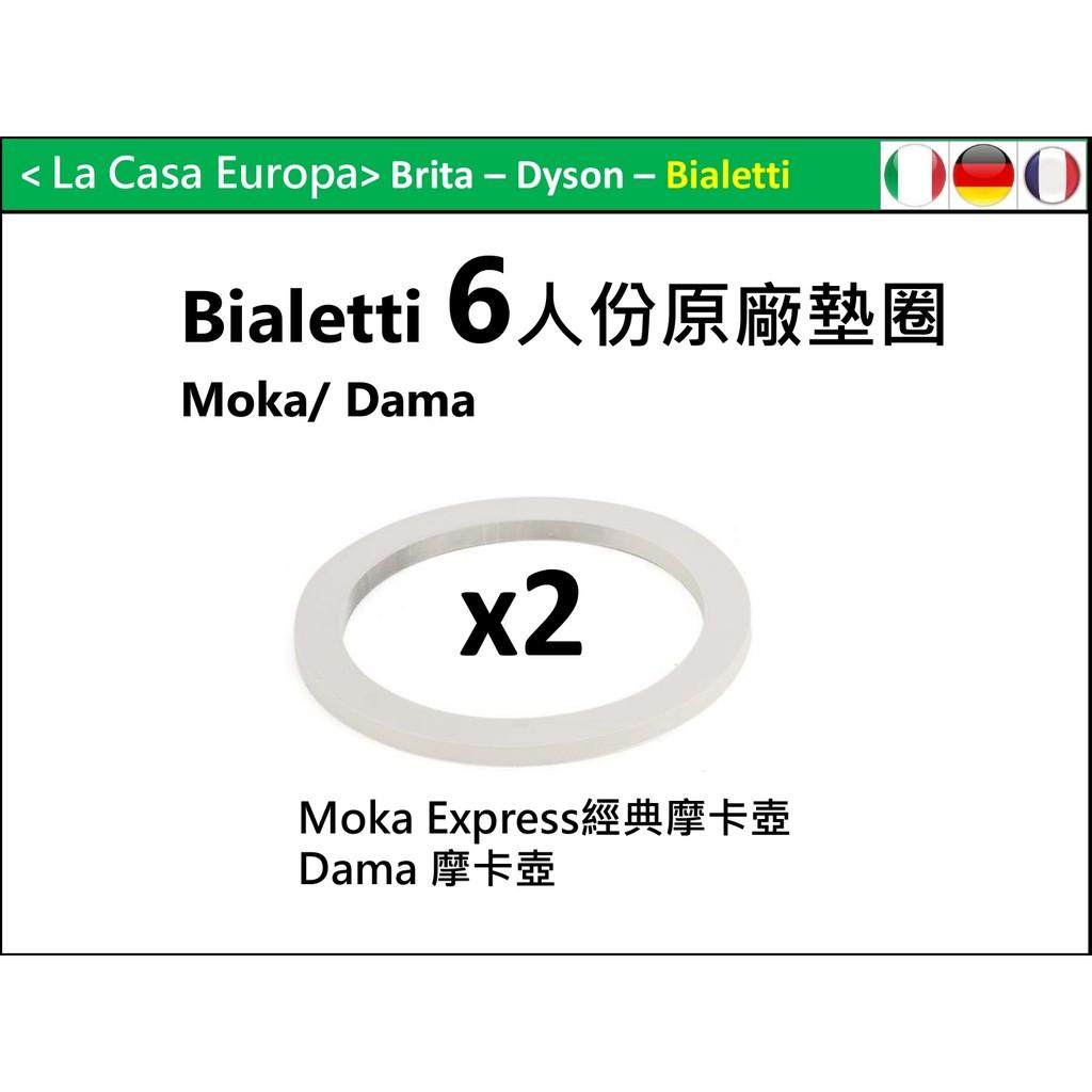 My Bialetti 6杯份經典摩卡壺墊圈x2 個。原廠墊圈。