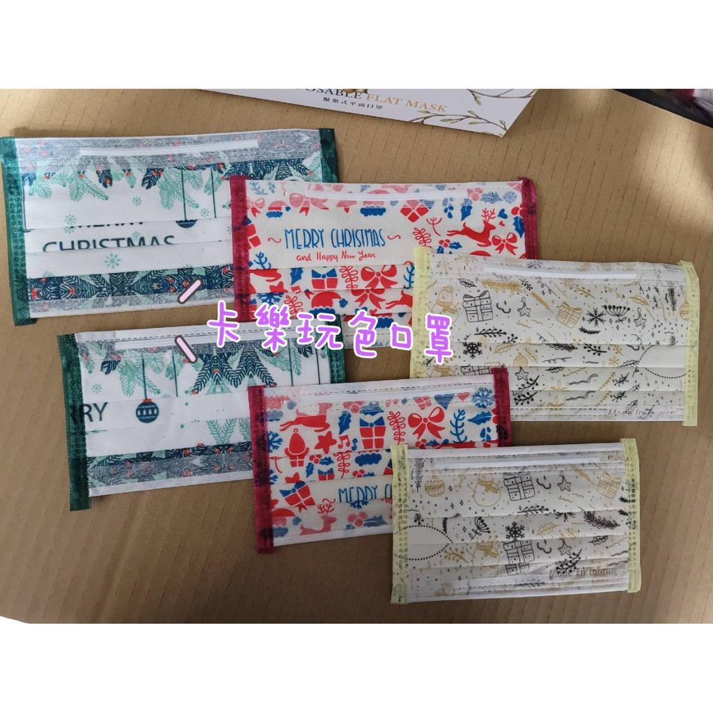 <現貨>可刷卡《藤花兒童聖誕款》 聖誕節口罩 藤花科技 兒童平面口罩 一盒30入 台灣製  親子系列 現貨