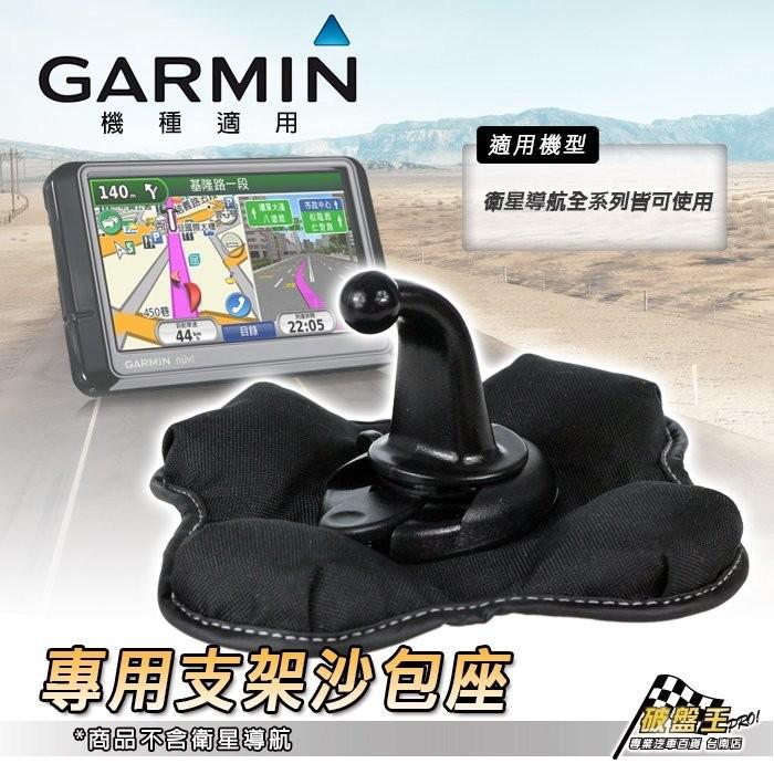 GARMIN 導航沙包座 固定座 導航架 沙包座 Drive Smart 51 61 Drive 51 52 破盤王