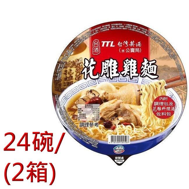 台酒TTL花雕雞麵(12碗/箱)X2箱(宅配免搬可刷卡!)
