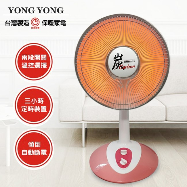 【永用牌】12吋碳素電暖器/速暖爐FC-823T/台灣製造MIT/3小時定時/擺頭/植絨防燙