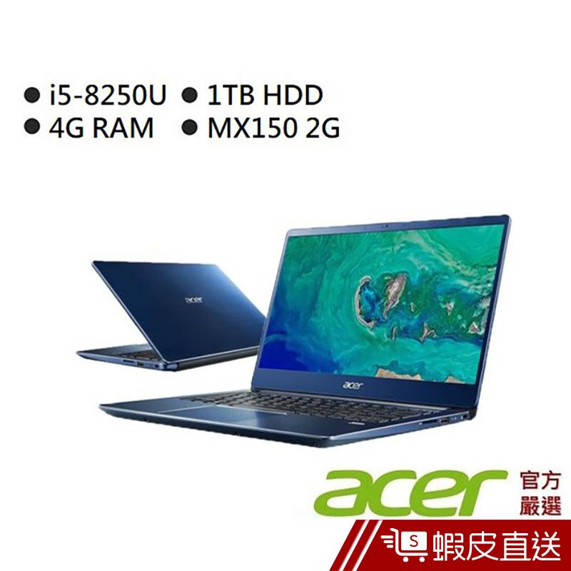 ACER 宏碁 SF314-54G-508B 14吋 筆電 藍 (i5-8250U/4G/1TB) 蝦皮直送