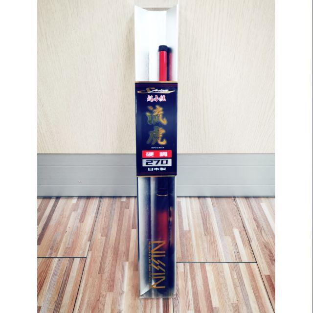 正日本製 日新NISSIN流虎(硬調)270/9尺 超輕量40g小溪流竿 可改成釣蝦專用竿-(建議退三進一或是退二進一)