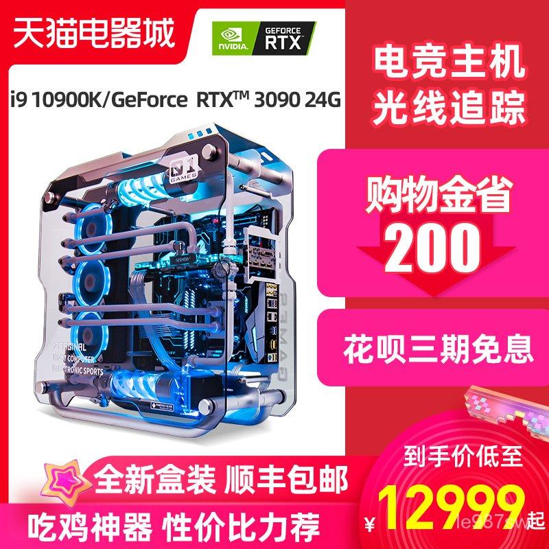10900K/RTX2070/2080TI升級3060Ti/3070 3080顯卡高配台式電腦主機全套水冷遊戲吃雞直播電
