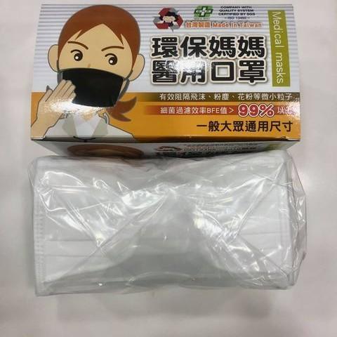 【環保媽媽】☆成人☆醫用口罩☆MIT☆MD雙鋼印☆白色☆
