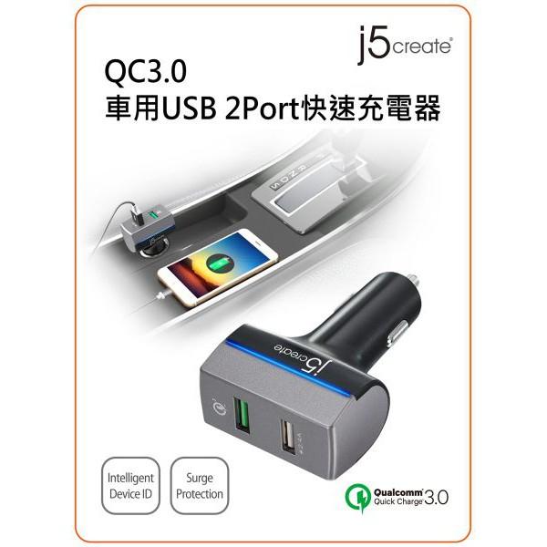車之嚴選 cars_go 汽車用品【JUPV20】2.4AUSB+QC3.0快速充電 點煙器直插式USB插座擴充器