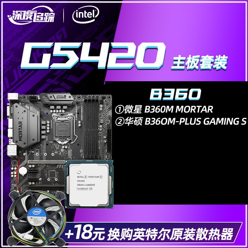 爆款英特爾G5420散片CPU主板套裝華碩H310M微星B360M技嘉B365非G5400..