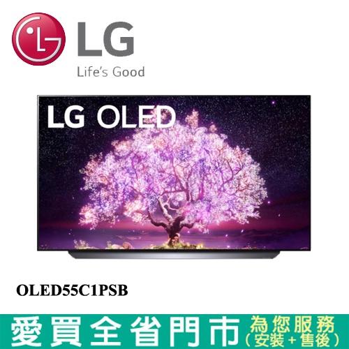 LG樂金55型OLED 4K AI物聯網電視OLED55C1PSB含配送+安裝【愛買】