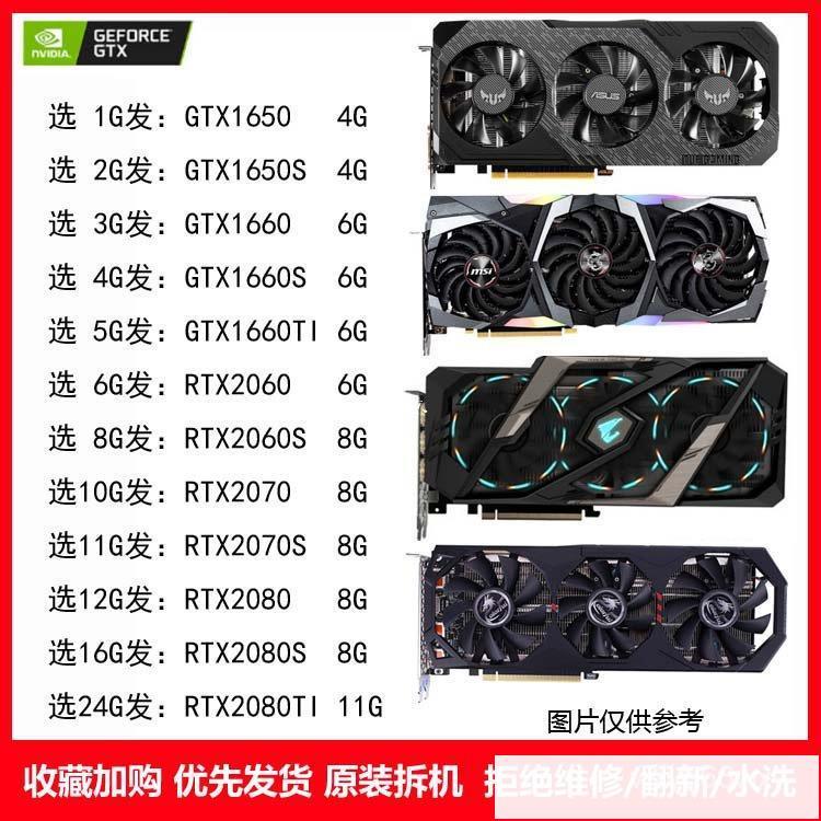 陳陳、超值 顯卡 二手顯卡 GTX1650S GTX1660S TI RTX2060S RTX2025019