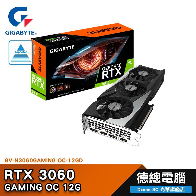 技嘉 RTX 3060 GAMING OC 12G 顯示卡【套餐】GIGABYTE RTX3060 Z490 X570