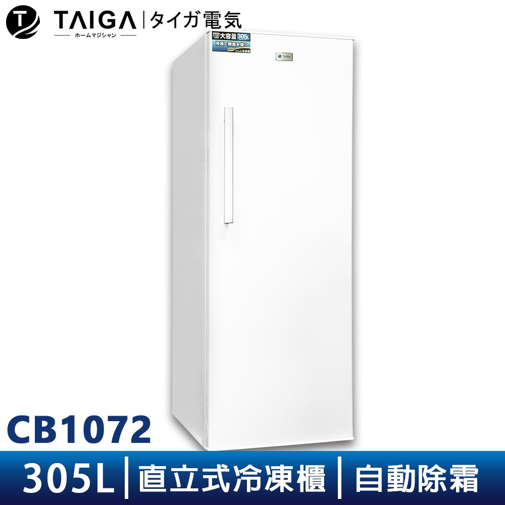 【日本TAIGA】305L直立式無霜冷凍櫃 CB1072 通過BSMI商標局認證 字號T34785 直立 無霜 冷凍櫃