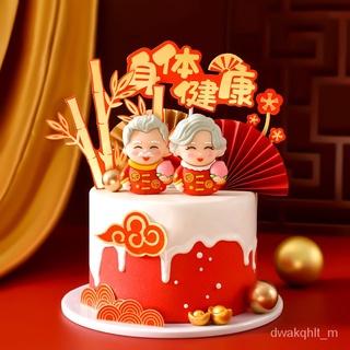 👨🏻🍳烘焙物語🍰蛋糕裝飾滴膠爺爺奶奶壽公壽婆身體健康祝壽生日蛋糕插牌蛋糕插件 嘉義市