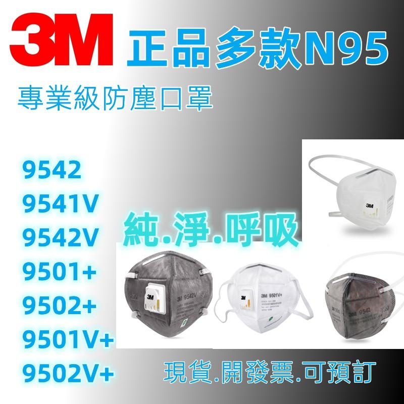 3M N95口罩 現貨最優價>滿額免運 開發票 9501V+  9502+ 9542V  9541V 9501