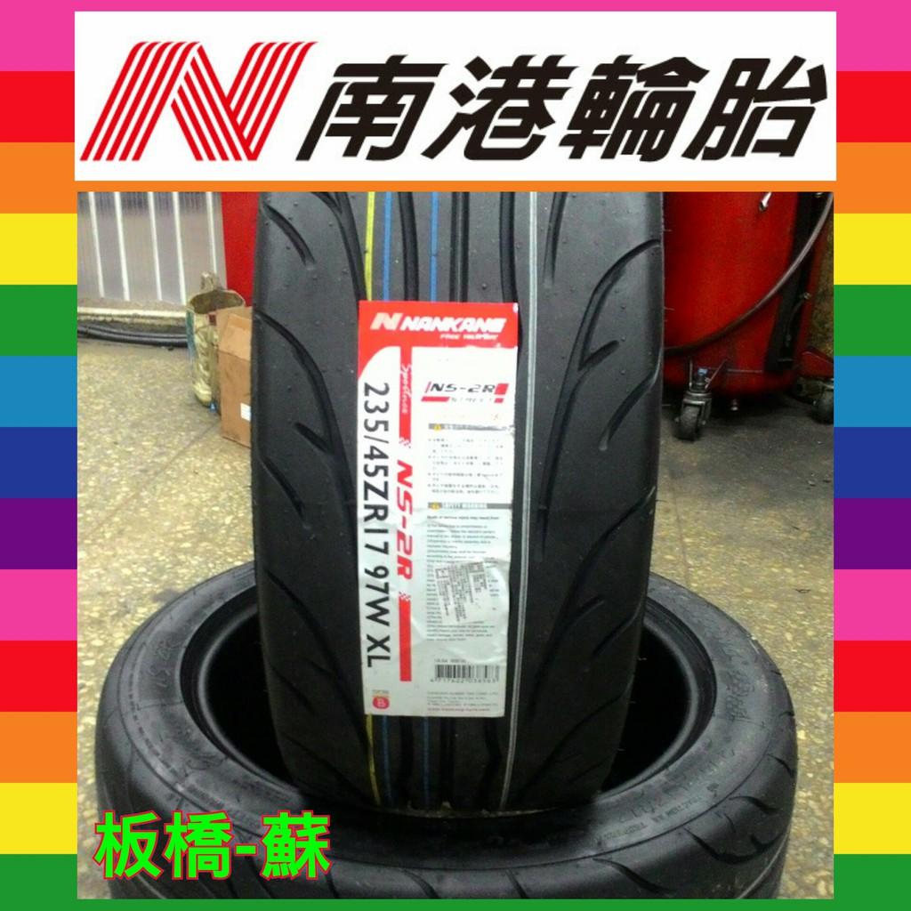 南港輪胎     NS-2R     235-45-17      歡迎來電另享優惠價~