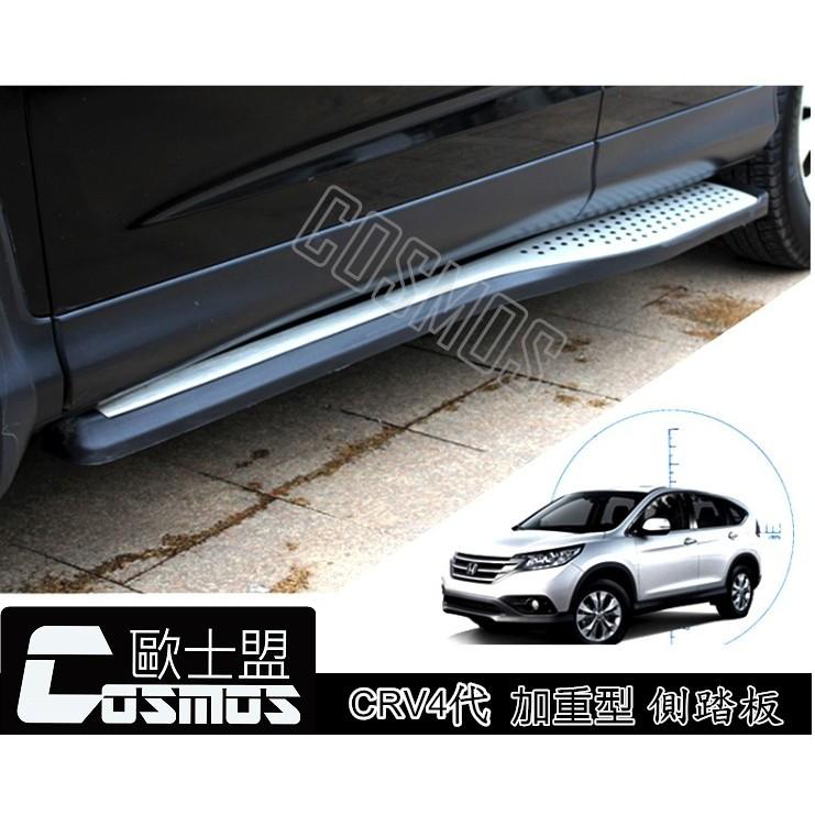 現貨供應/保證市售最佳品質 【加重+加厚側踏板】HONDA CRV4代/4.5代專用/登車踏板/高雄CRV配件專業嚴選