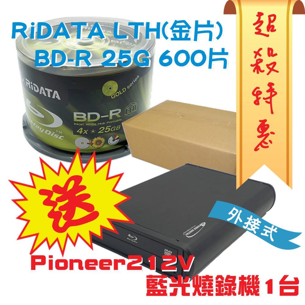 【超殺特惠】RiDATA LTH(金片)可列印BD-R4X25G藍光片600片送外接Pioneer212V藍光燒錄機1台