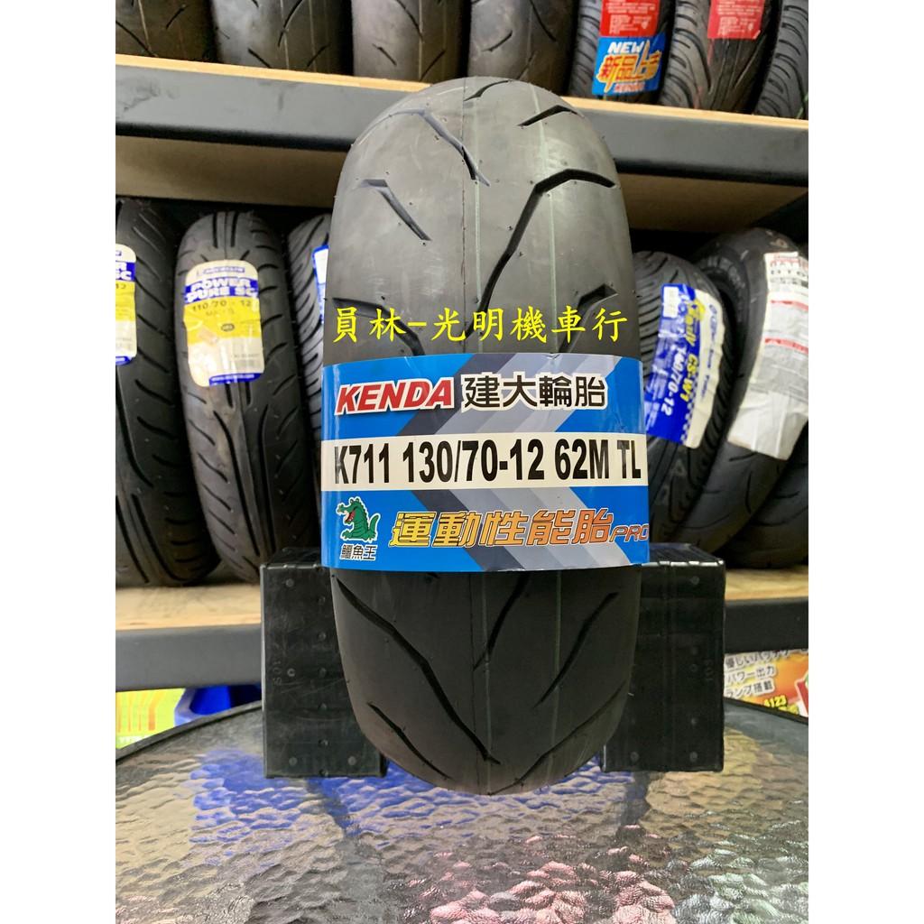 彰化 員林 建大 K711 運動性能胎 130/70-12 130-70-12 來電詢問完工價 含 平衡 氮氣 除蠟