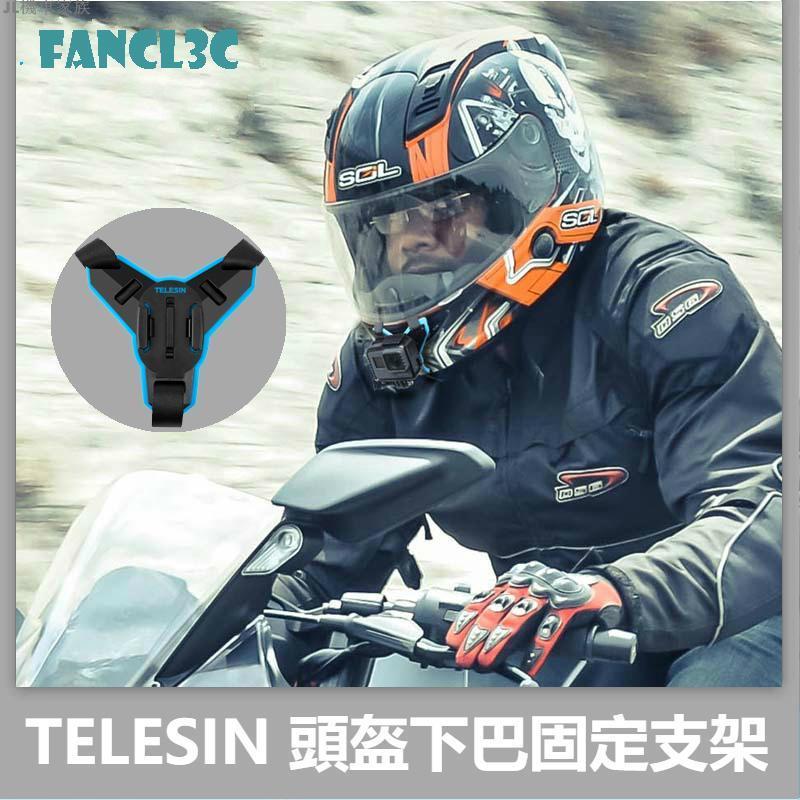 (免運)極速發貨適用Gopro9/Osmo Action摩托車頭盔下巴固定支架 Insta360 One R配件