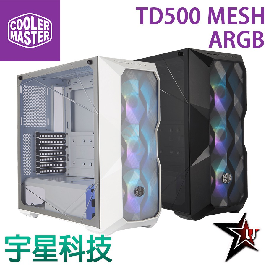 CoolerMaster酷媽 MASTERBOX TD500 MESH 黑/白 電腦機殼 宇星科技