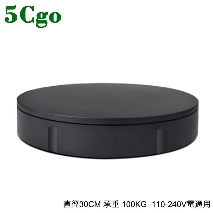 5Cgo視頻直播自動旋轉台影片拍攝道具飾品展架電動遙控模特展示架30CM承重100KG可調速台灣專用