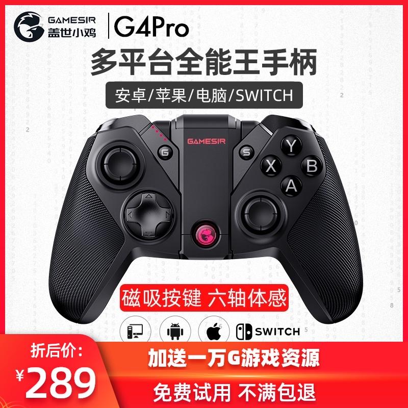 蓋世小雞G4pro手柄全平臺手機PC電腦版switch電視gta5我的世界安卓蘋果游戲原神神器吃雞模擬器ns