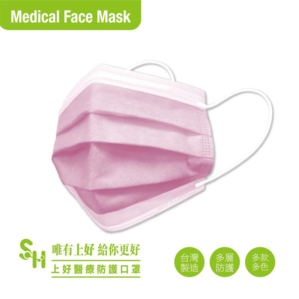【上好生醫】成人|櫻花粉|50入裝 醫療防護口罩