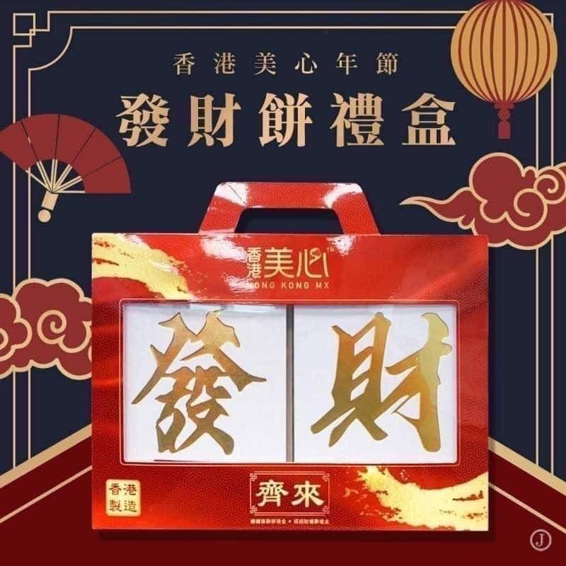 香港美心齊來發財禮盒🎁