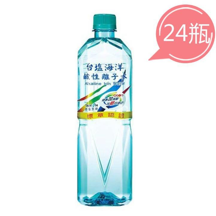 台鹽 海洋鹼性離子水(600mlx24瓶) 小分子水(620mlx24瓶) 礦泉水 鹼性水 飲用水 限宅配 限購一 哈帝
