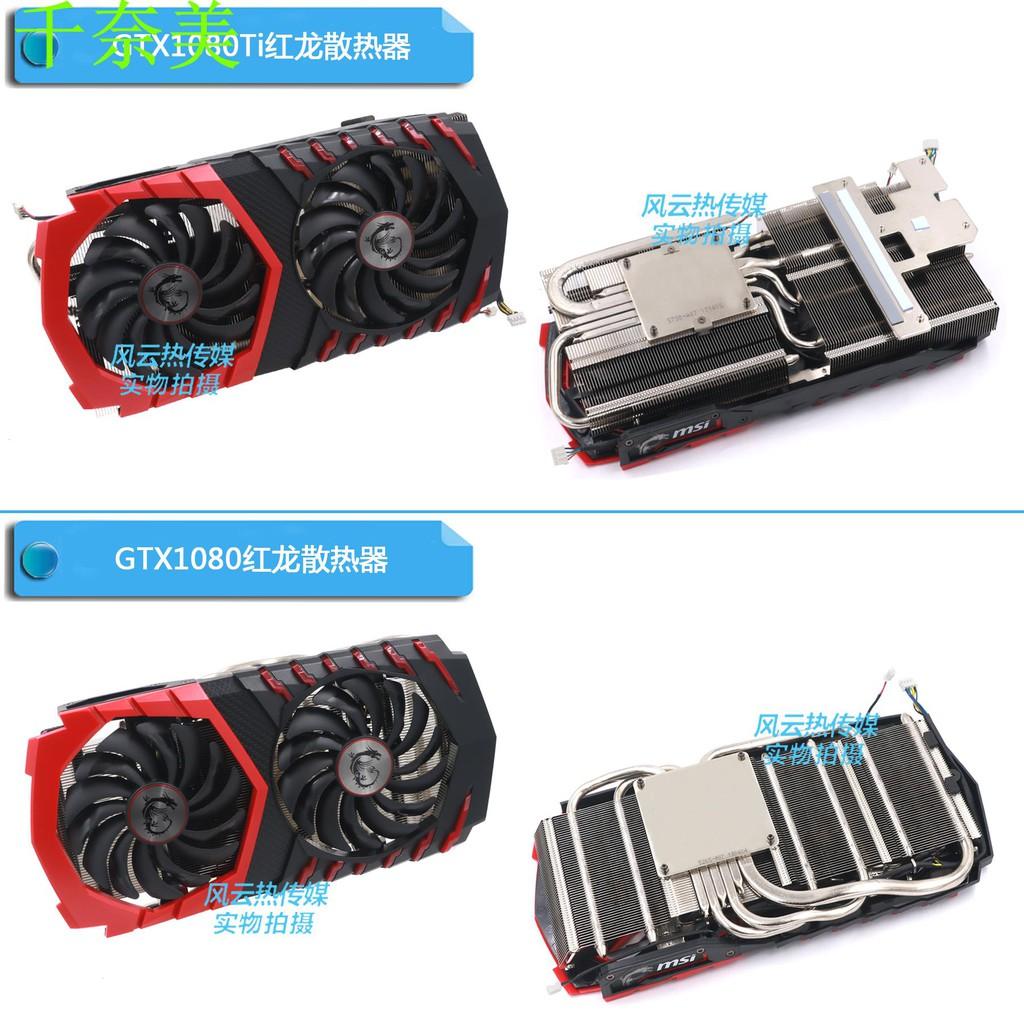 【限時特價】適用微星GTX1080Ti 1080 1070Ti 1060 RX470 480 570 580散熱風扇