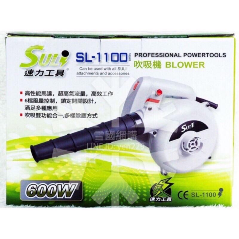 SULI 速力工具SL-1100吹吸機/鼓風機/六段風速/吹塵機/吹葉機 (送更換碳刷一組)