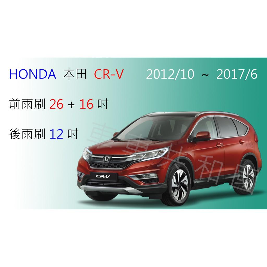 HONDA 本田 CRV 4 CR-V 4代 / 4.5代  前雨刷 前擋雨刷 後雨刷 後擋雨刷 軟骨雨刷 雨刷錠 雨刷