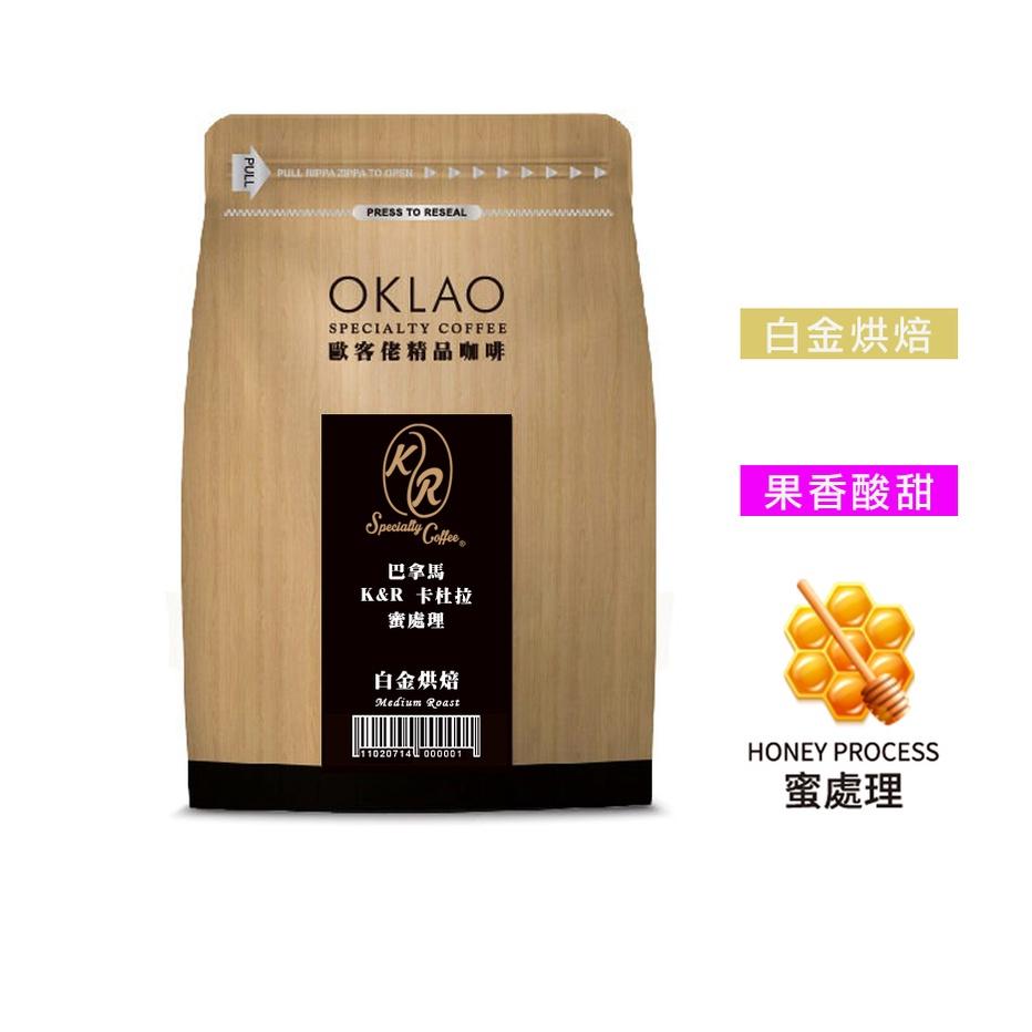 【歐客佬】巴拿馬K&R卡杜拉蜜處理(半磅)白金烘焙 (11020714) OKLAO 咖啡豆