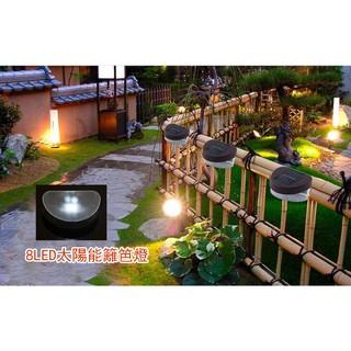 【現貨】超亮 加強升級款 8LED太陽能籬笆燈 太陽能壁燈 圍墻燈 庭院花園 LED 太陽能 籬笆燈 壁燈 照明