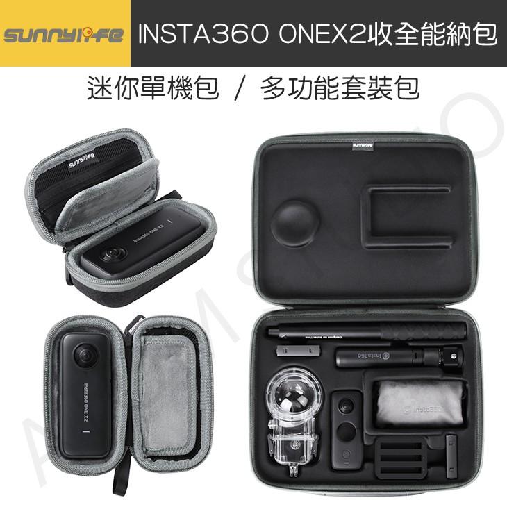 【現貨高雄】 Insta360 ONE X2 全能收納包 子彈時間 自拍桿 onex 迷你 單機包 手提 肩背