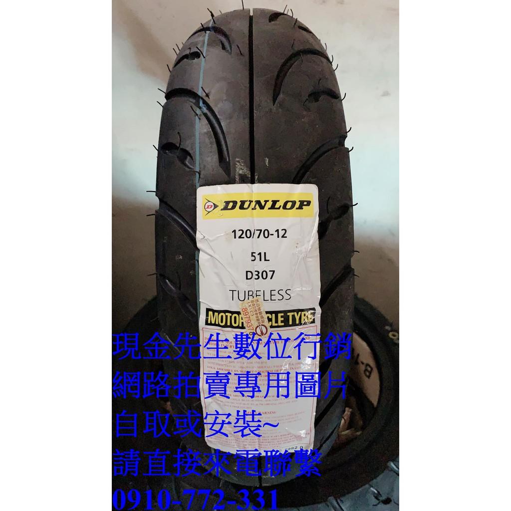 台北萬華 自取730 前輪工資220/後輪250 全新 登祿普 DUNLOP D307 120/70-12 通勤運動胎